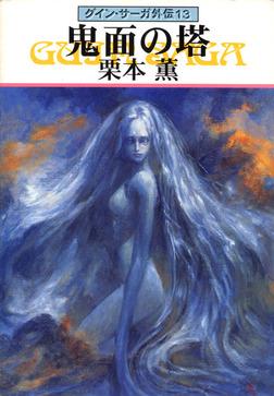 グイン・サーガ外伝13 鬼面の塔-電子書籍