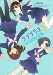 ラブプラス Girls Talk(1)