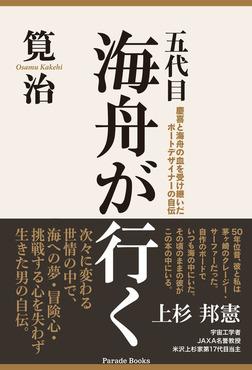五代目海舟が行く 慶喜と海舟の血を受け継いだボートデザイナーの自伝-電子書籍