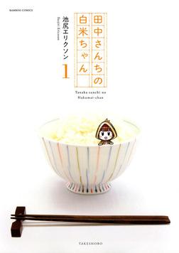 田中さんちの白米ちゃん (1)-電子書籍