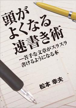 頭がよくなる速書き術 ─―苦手な文章がスラスラ書けるようになる本-電子書籍