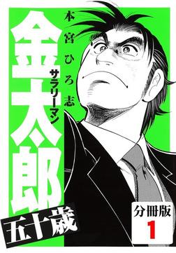 サラリーマン金太郎五十歳【分冊版】(1)-電子書籍