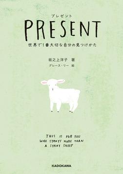 プレゼント 世界で1番大切な自分の見つけかた-電子書籍