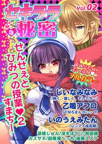 セキララな秘密 Vol.02