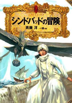 アラビアン・ナイト1 シンドバッドの冒険-電子書籍