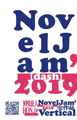 出版創作イベント「NovelJam'[dash]2019」全作品-電子書籍