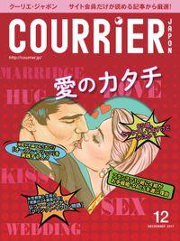 COURRiER Japon (クーリエジャポン)[電子書籍パッケージ版] 2017年 12月号