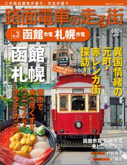 路面電車の走る街(3) 函館市電・札幌市電-電子書籍