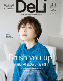DeLi magazine vol.01-電子書籍