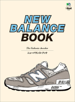 別冊2nd Vol.20 NEW BALANCE BOOK-電子書籍