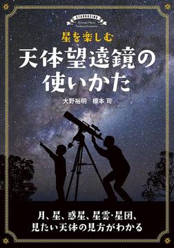 星を楽しむ 天体望遠鏡の使いかた-電子書籍