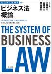 ビジネス法体系(第一法規)