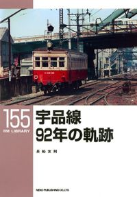 宇品線92年の軌跡(RM LIBRARY)