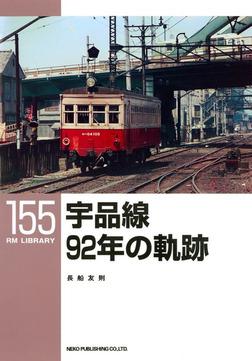 宇品線92年の軌跡-電子書籍