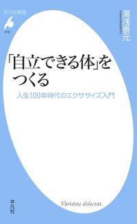 「自立できる体」をつくる(平凡社新書)