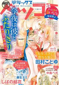 デラックスベツコミ 2018年2月号増刊(2017年12月21日発売)