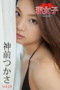 神前つかさ 現女子 Vol.18