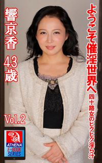 ようこそ催淫世界へ 四十路女のヒクヒク淫ら汁 Vol.2 響京香 43歳