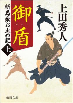 斬馬衆お止め記上 御盾 〈新装版〉-電子書籍