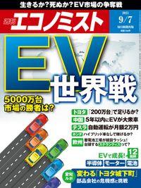 週刊エコノミスト (シュウカンエコノミスト) 2021年9月7日号