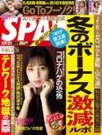 週刊SPA!(スパ)  2020年 11/24・12/1 合併号 [雑誌]