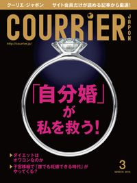 COURRiER Japon (クーリエジャポン)[電子書籍パッケージ版] 2018年 3月号