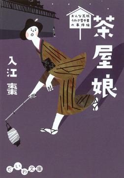 茶屋娘-電子書籍