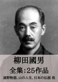 柳田國男 全集25作品:遠野物語、山の人生、日本の伝説 他