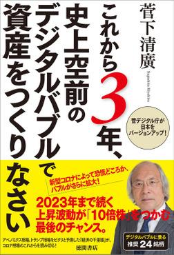 これから3年、史上空前のデジタルバブルで資産をつくりなさい 菅デジタル庁が日本をバージョンアップ!-電子書籍