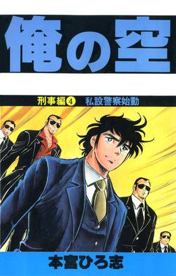 俺の空刑事編 第4巻-電子書籍