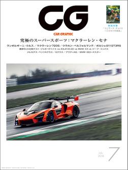 CG(CAR GRAPHIC)2018年7月号-電子書籍