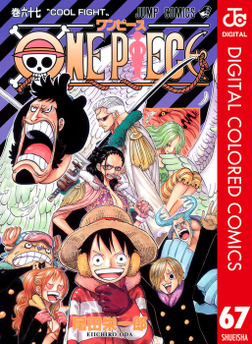 ONE PIECE カラー版 67-電子書籍