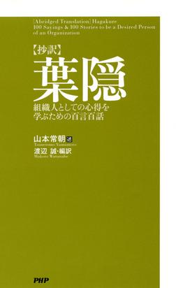 [抄訳]葉隠 組織人としての心得を学ぶための百言百話-電子書籍