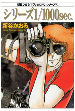 新谷かおる マグナムロマンシリーズ 4 シリーズ1/1000sec.-電子書籍