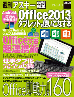 Android、iOSとも完全連携! Office2013をタブレットで使いこなす本-電子書籍