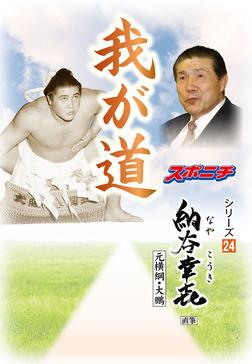 「我が道」納谷幸喜(元横綱・大鵬)-電子書籍
