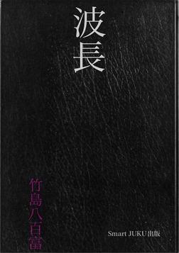 波長-電子書籍