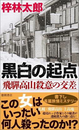 黒白の起点 飛騨高山殺意の交差-電子書籍
