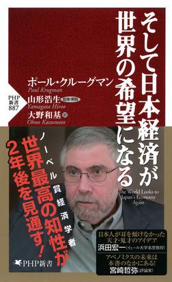 そして日本経済が世界の希望になる-電子書籍