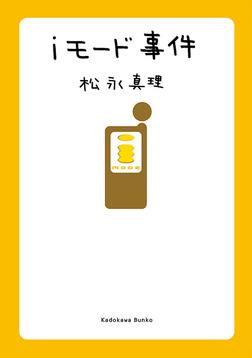 iモード事件-電子書籍