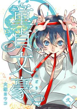 童貞文豪(2)-電子書籍