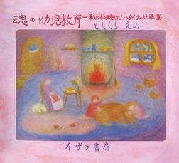魂の幼児教育 : 私の体験したシュタイナー幼稚園-電子書籍