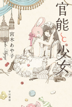 官能と少女-電子書籍