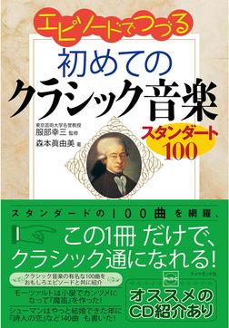 エピソードでつづる初めてのクラシック音楽~スタンダード100-電子書籍