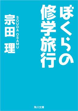 ぼくらの修学旅行-電子書籍