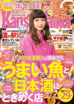 KansaiWalker関西ウォーカー 2018 No.4-電子書籍
