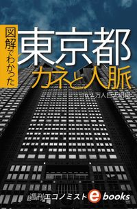 図解でわかった東京都 カネと人脈