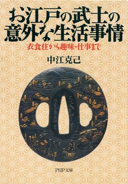 お江戸の武士の意外な生活事情 衣食住から趣味・仕事まで-電子書籍