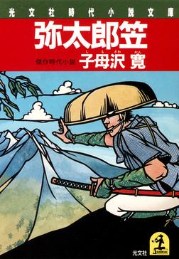 弥太郎笠-電子書籍