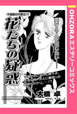 花たちの疑惑 【単話売】-電子書籍